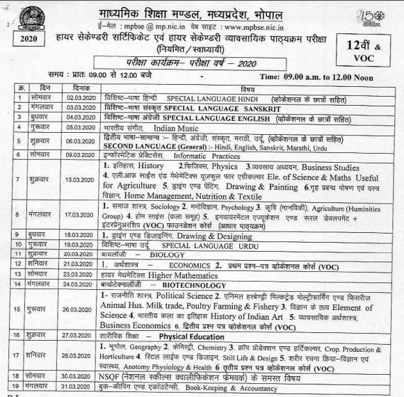 MP Board 12th time table 2020