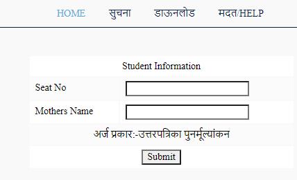 Maharashtra Board Result Verification